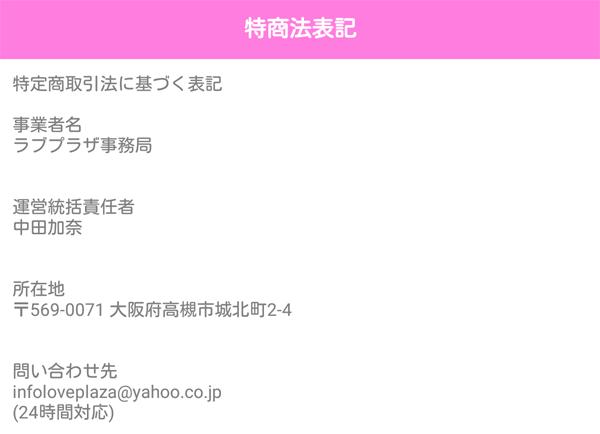 tokusyoho 4 - 「ラブプラザ」はサクラ詐欺アプリ