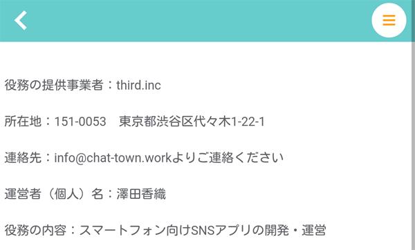 tokusyoho - 「チャットシティ(チャットタウン)」はサクラ詐欺アプリ
