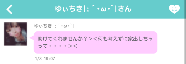 yaritori1 - 「チャットシティ(チャットタウン)」はサクラ詐欺アプリ