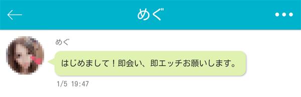 yaritori2 2 - 「ジーノ」はサクラ詐欺アプリ