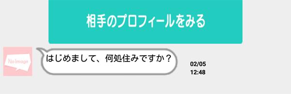 yaritori2 - 「こくはくトーク」はサクラ詐欺アプリ