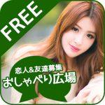 512x512bb 150x150 - 【速報】「おしゃべり広場」はサクラ詐欺アプリ