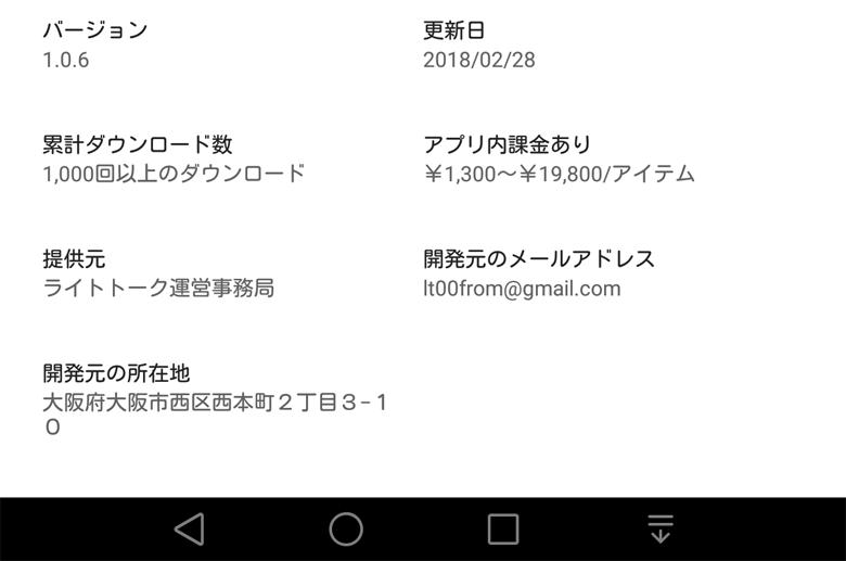 hanbaimoto 1 - 「ライトトーク」はサクラ詐欺アプリ