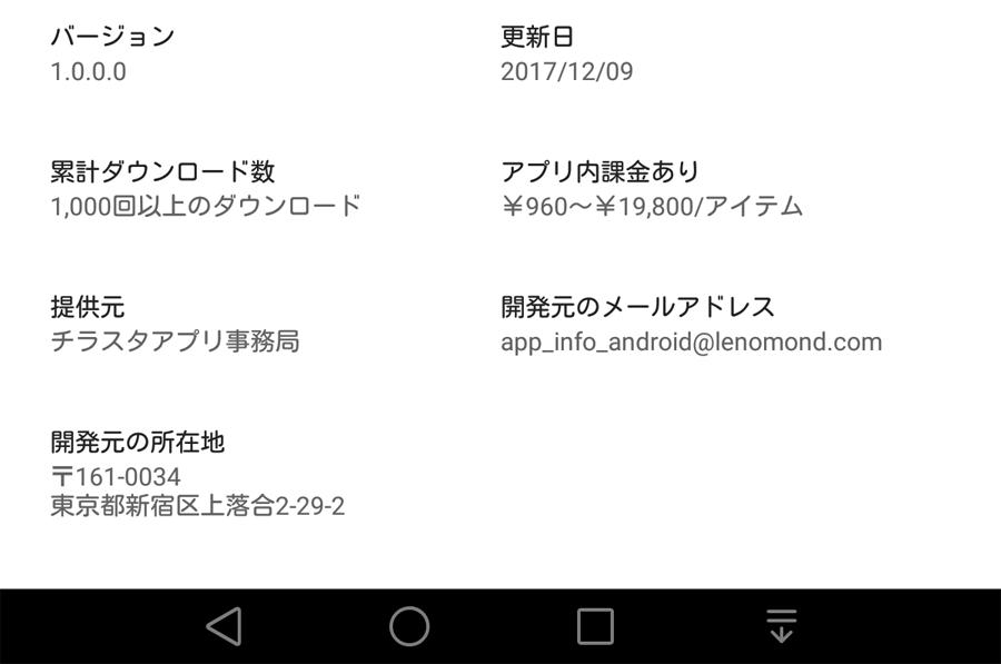 hanbaimoto 11 - 「チラスタ」はサクラ詐欺アプリ