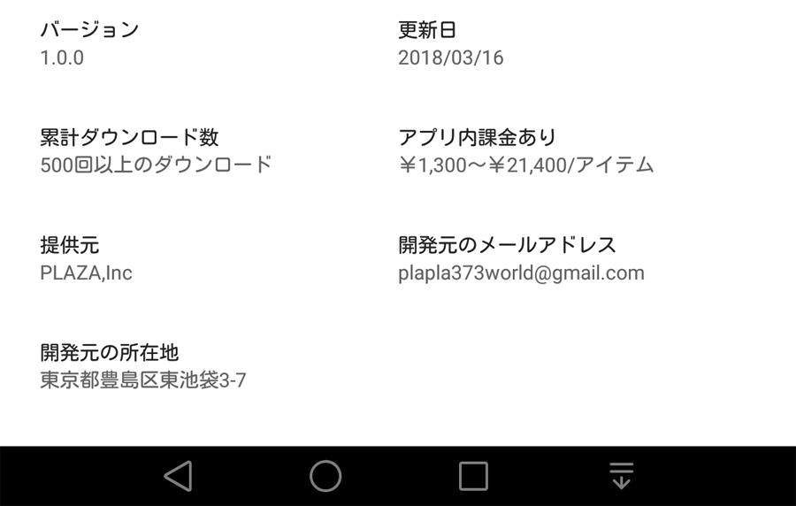 hanbaimoto 12 - 「PLAZA」はサクラ詐欺アプリ