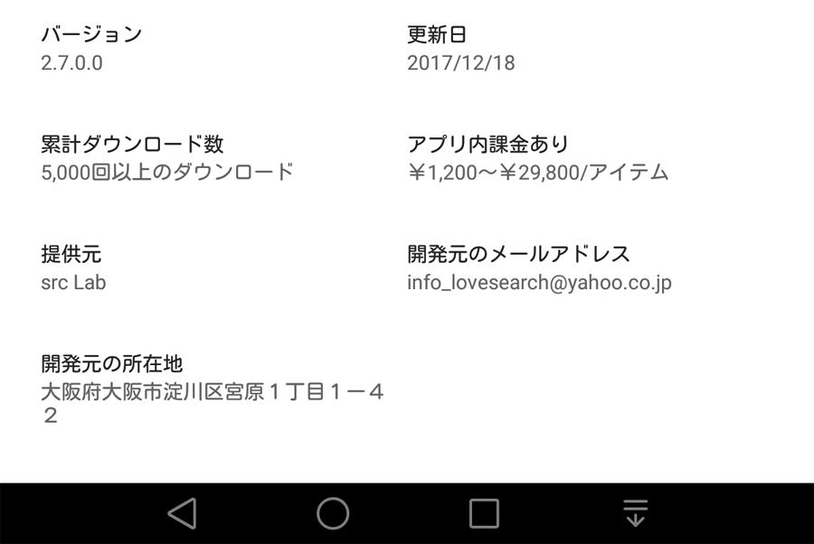 hanbaimoto 13 - 「Love Search」はサクラ詐欺アプリ