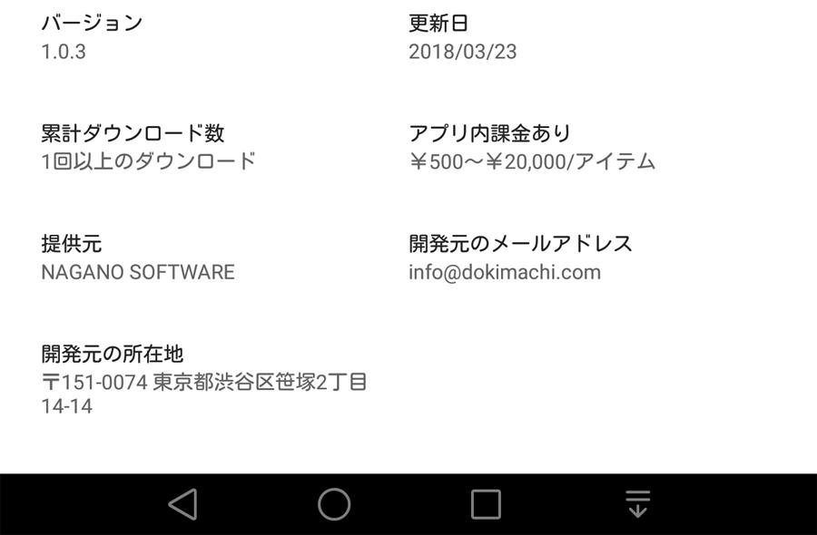 hanbaimoto 14 - 「ドキマチ」はサクラ詐欺アプリ