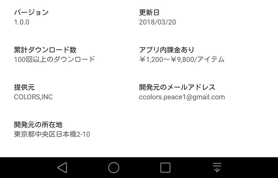 hanbaimoto 15 - 「COLORS」はサクラ詐欺アプリ