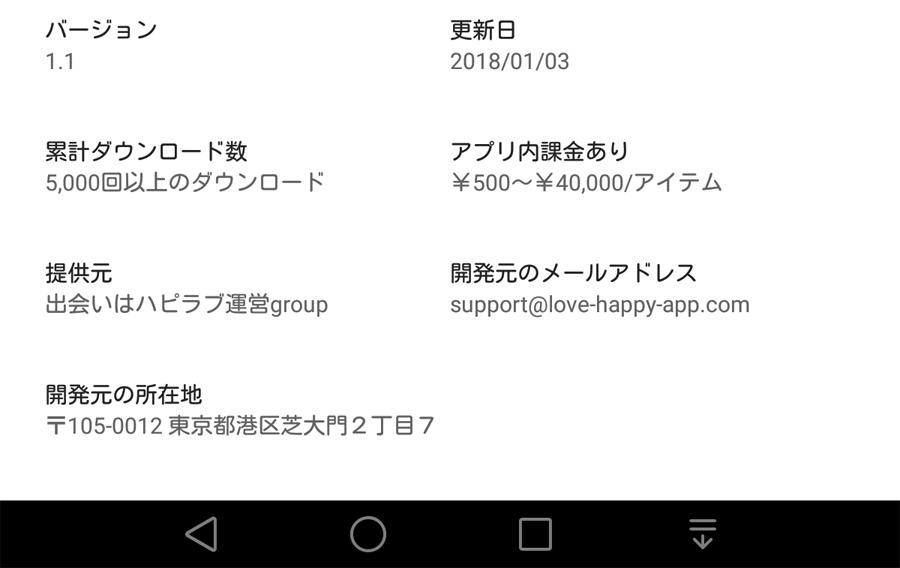 hanbaimoto 2 - 「ハピラブ」はサクラ詐欺アプリ