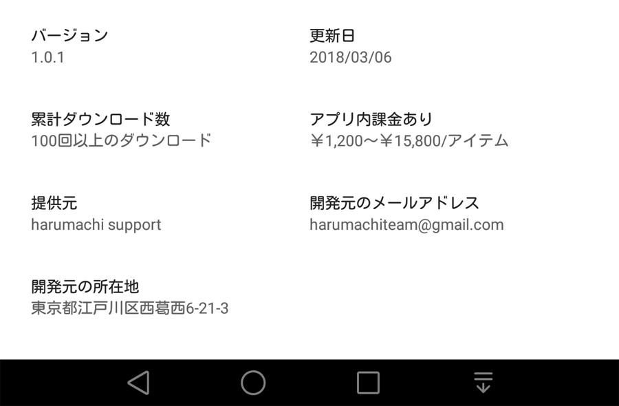 hanbaimoto 4 - 「ハルマチ」はサクラ詐欺アプリ