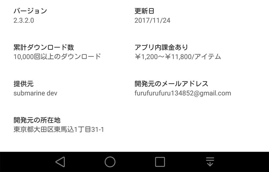 hanbaimoto 6 - 「SPARKY」はサクラ詐欺アプリ