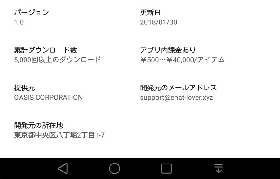 hanbaimoto 7 - 「チャッティング」はサクラ詐欺アプリ
