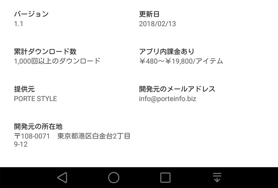 hanbaimoto 8 - 「ポルテ」はサクラ詐欺アプリ