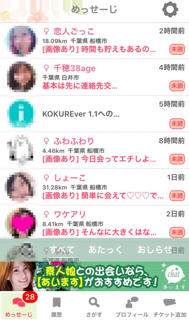 mail2 5 605x1024 - 「KOKURE」はサクラ詐欺アプリ