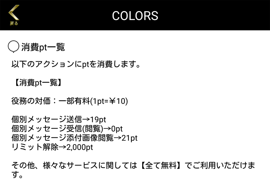 point 14 - 「COLORS」はサクラ詐欺アプリ