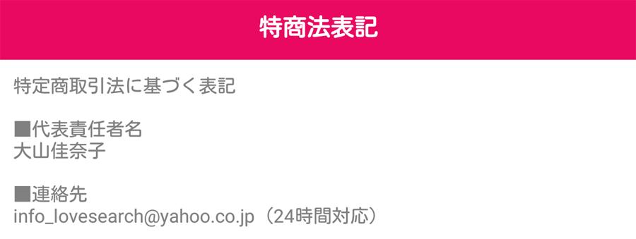 tokusyoho 11 - 「Love Search」はサクラ詐欺アプリ
