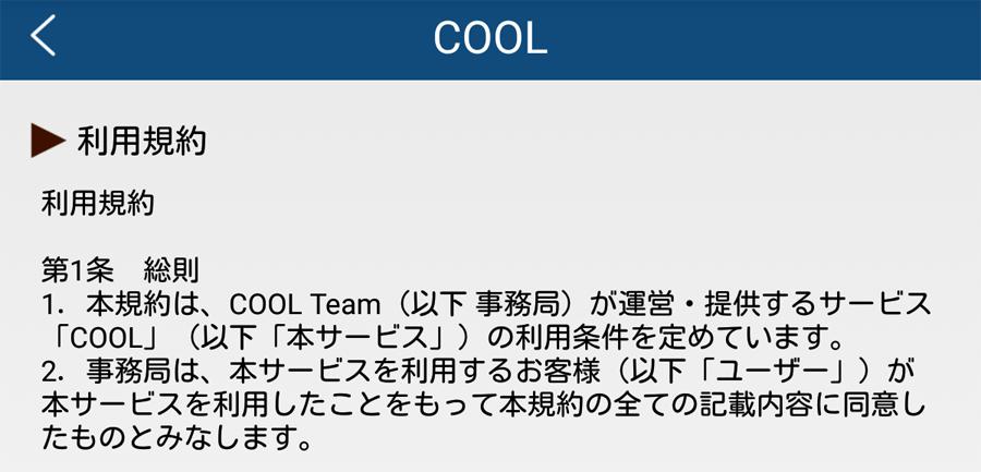 tokusyoho 2 - 「COOL」はサクラ詐欺アプリ