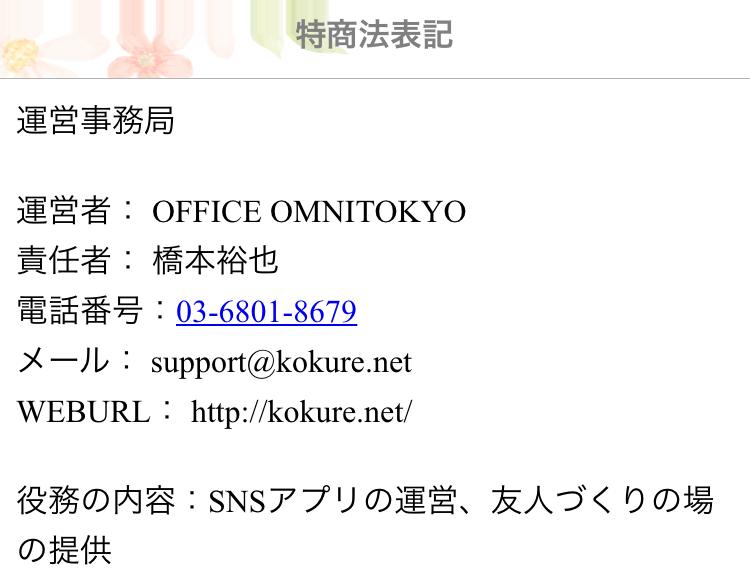 tokusyoho 4 - 「KOKURE」はサクラ詐欺アプリ