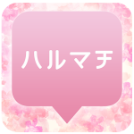 unnamed 5 150x150 - 【速報】「ハルマチ」はサクラ詐欺アプリ