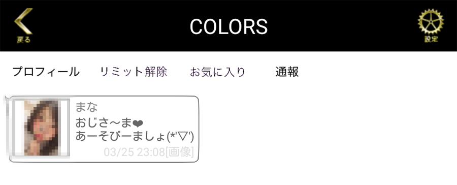 yaritori2 16 - 「COLORS」はサクラ詐欺アプリ