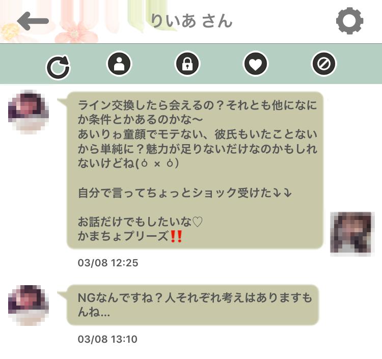 yaritori2 5 - 「KOKURE」はサクラ詐欺アプリ
