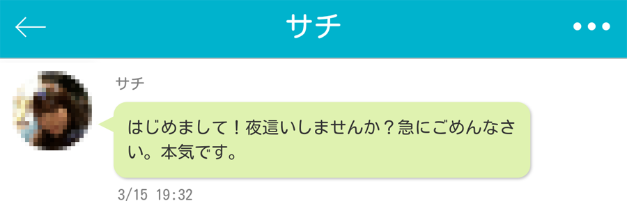 yaritori2 9 - 「ポルテ」はサクラ詐欺アプリ