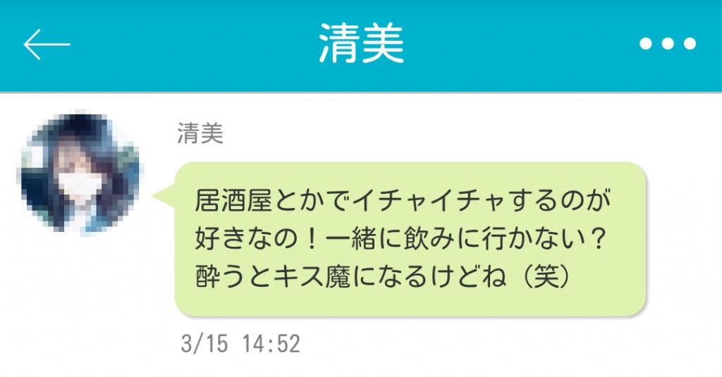 yaritori3 9 1024x535 - 「ポルテ」はサクラ詐欺アプリ