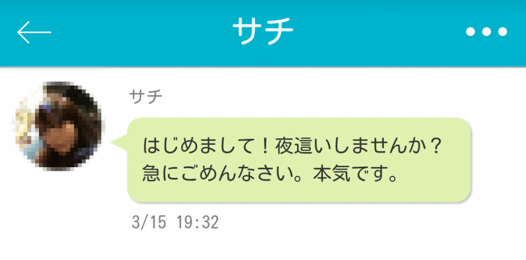yaritori4 8 1024x507 - 「ポルテ」はサクラ詐欺アプリ