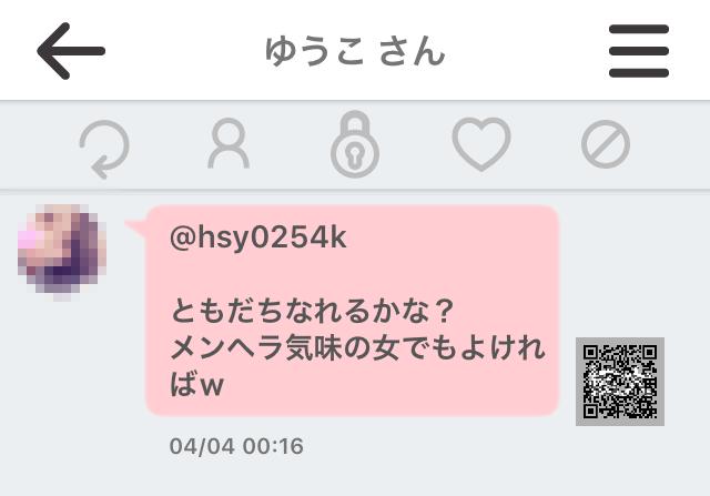 IMG 1031 - 「アンジー」はサクラ詐欺アプリ