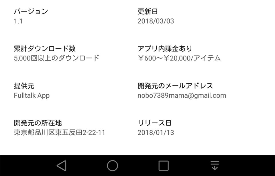 hanbaimoto 3 - 「フルトーク」はサクラ詐欺アプリ
