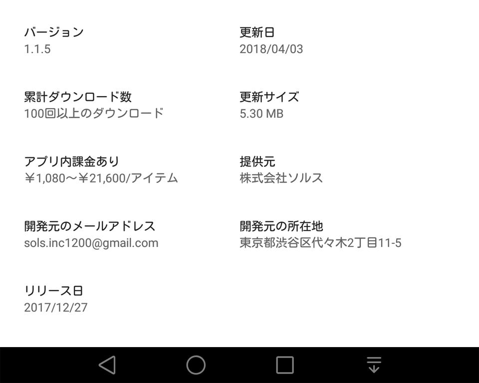 hanbaimoto 4 - 「Luxury」はサクラ詐欺アプリ