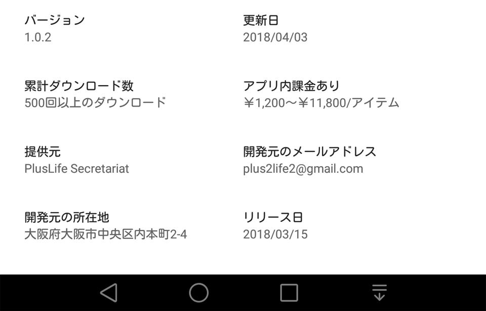 hanbaimoto 7 - 「PlusLife」はサクラ詐欺アプリ