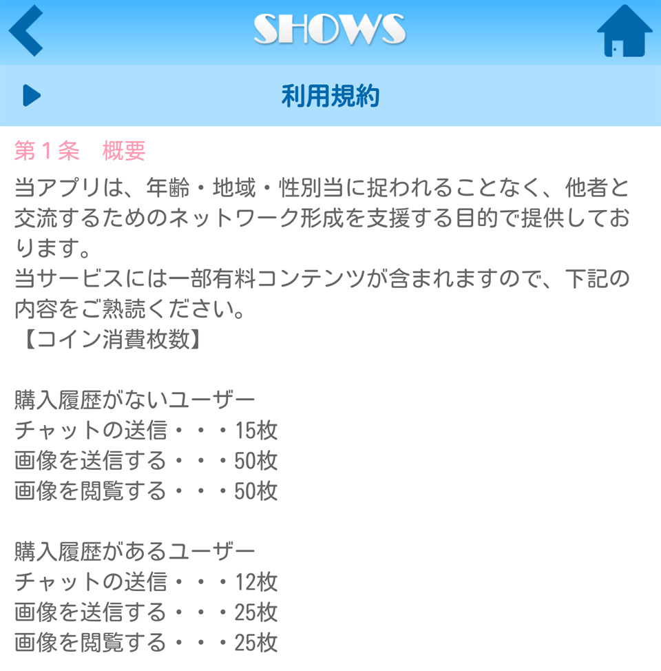 point 6 - 「SHOWS」はサクラ詐欺アプリ