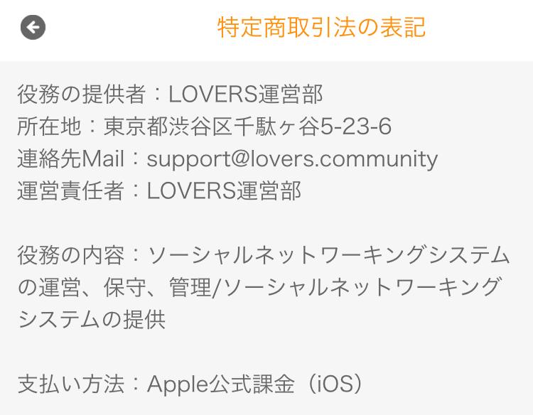 tokusyoho 5 - 「ジモトラバーズ」はサクラ詐欺アプリ
