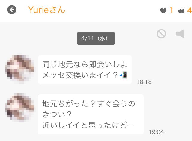 yaritori3 5 - 「ジモトラバーズ」はサクラ詐欺アプリ