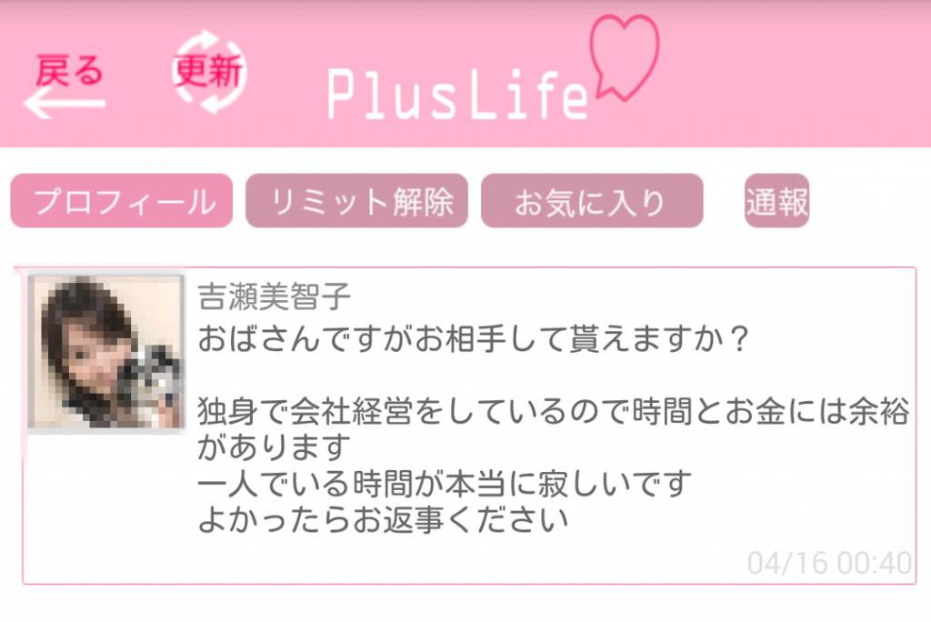 yaritori3 7 1024x684 - 「PlusLife」はサクラ詐欺アプリ