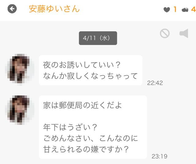 yaritori4 4 - 「ジモトラバーズ」はサクラ詐欺アプリ