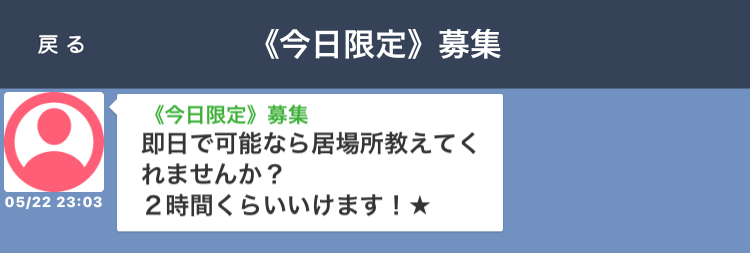 yaritori1 6 - 「出会いID交換」はサクラ詐欺アプリ