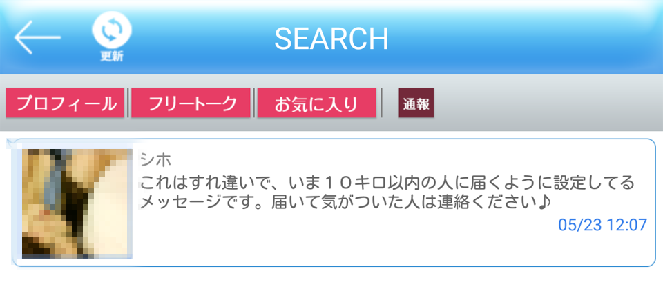 yaritori1 7 - 「SEARCH」はサクラ詐欺アプリ