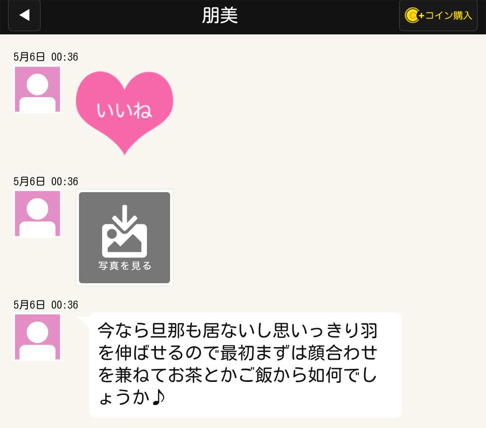 yaritori2 2 - 「ラブチャンス」はサクラ詐欺アプリ