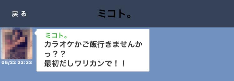 yaritori2 6 - 「出会いID交換」はサクラ詐欺アプリ