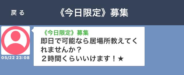 yaritori3 6 - 「出会いID交換」はサクラ詐欺アプリ