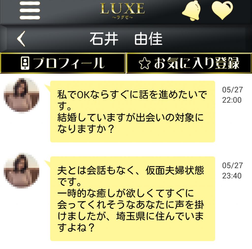 yaritori3 8 1024x1010 - 「LUXE」はサクラ詐欺アプリ