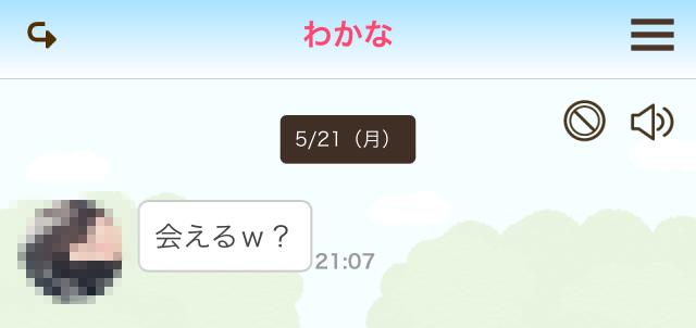yaritori4 4 - 「ZooTalk」はサクラ詐欺アプリ