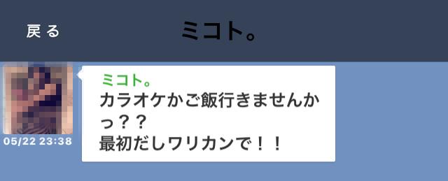 yaritori4 6 - 「出会いID交換」はサクラ詐欺アプリ