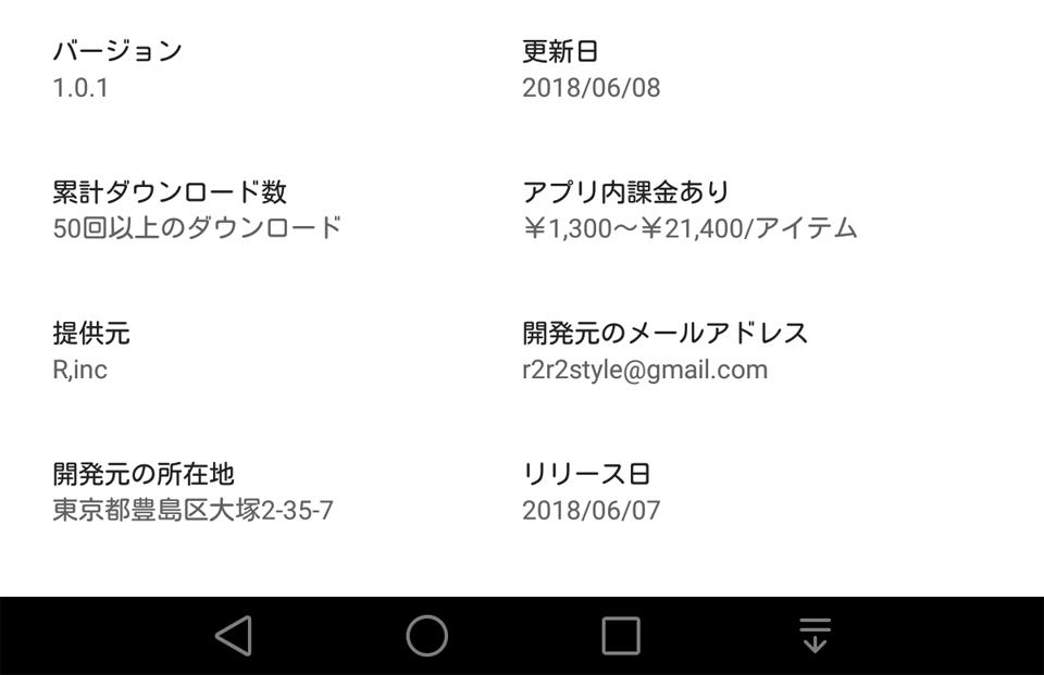 hanbaimoto 1 - 「あーる」はサクラ詐欺アプリ