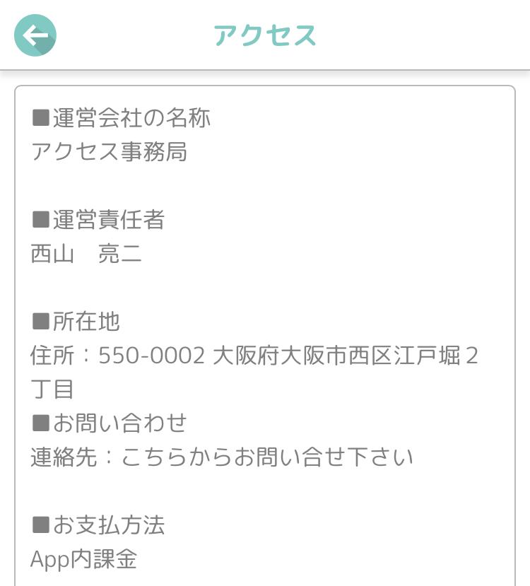 tokusyoho - 「Access」はサクラ詐欺アプリ