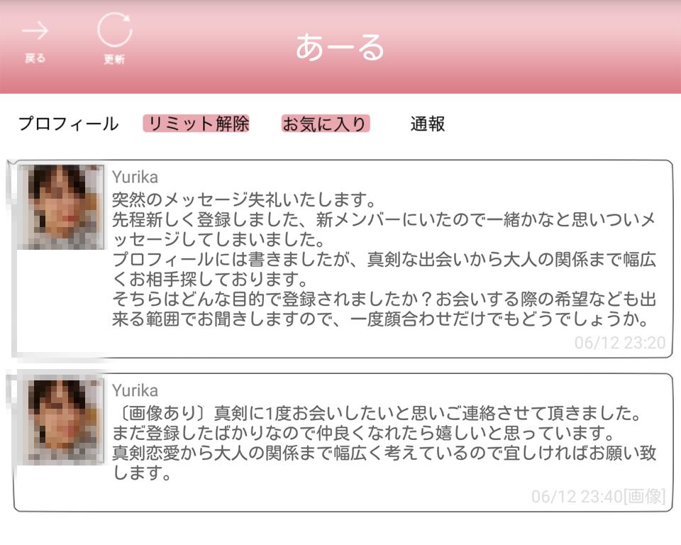 yaritori2 1 - 「あーる」はサクラ詐欺アプリ