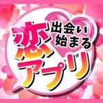 512x512bb 150x150 - 【速報】「恋アプリ」はサクラ詐欺アプリ
