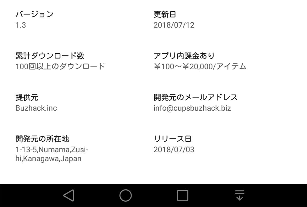 hanbaimoto 4 - 「カップス」はサクラ詐欺アプリ